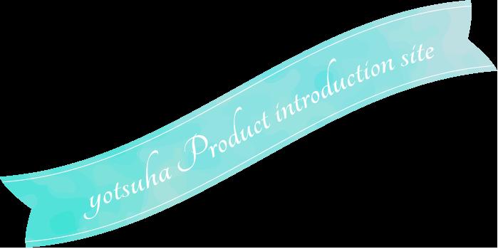 yotsuha Product introduction site